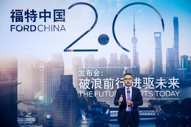 """""""福特中国2.0""""时代聚焦五大核心计划"""