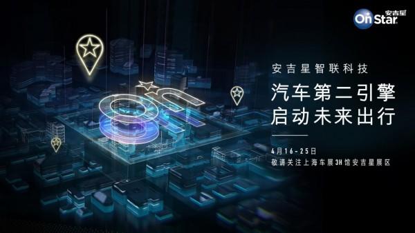 """2019上海车展,安吉星邀您启动未来""""星""""出行"""
