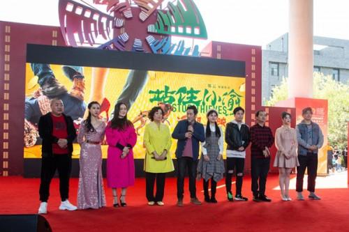 《站住!小偷》剧组亮相北京国际电影节嘉年华 郑云携主创歌舞首秀《抓小偷》