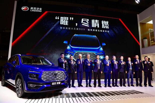 中西融合 陆风荣曜惊艳亮相上海国际车展