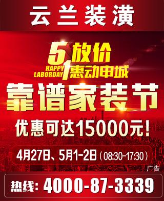"""省钱秘籍:云兰装潢""""5.1放价,惠动申城"""" 靠谱家装节?惊艳全城"""