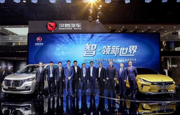 汉腾汽车最强阵容重磅出击2019上海车展