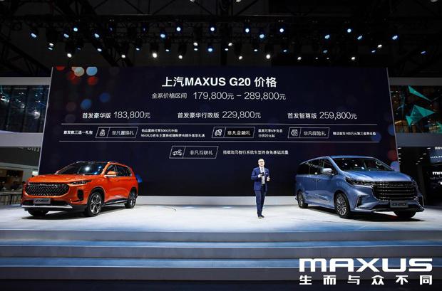 上汽大通MAXUS全新旗舰MPV G20首发款亮相上海车展