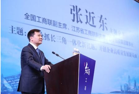 """苏宁张近东:长三角协同发展步入""""热恋期"""""""