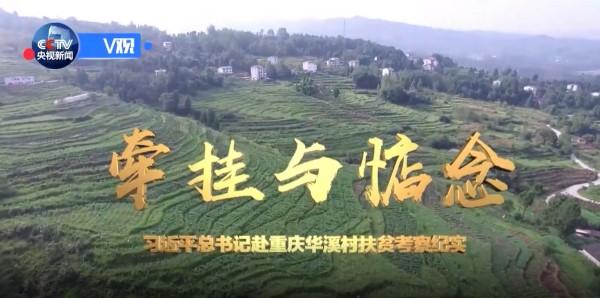 【独家V观】牵挂与惦念——习近平总书记赴重庆华溪村扶贫考察纪实