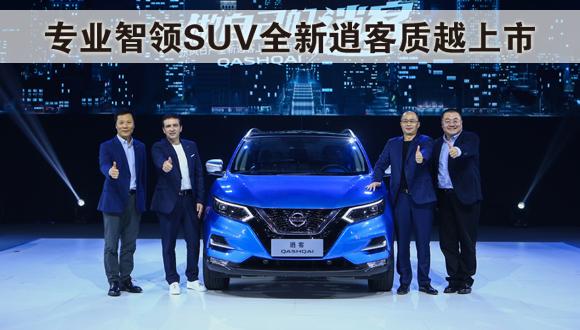 专业智领SUV全新逍客质越上市 售价15.49万元-18.59万元