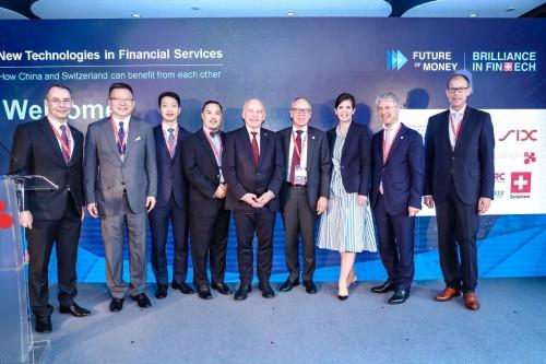 瑞士联邦主席于利·毛雷尔出席瑞中金融科技会议