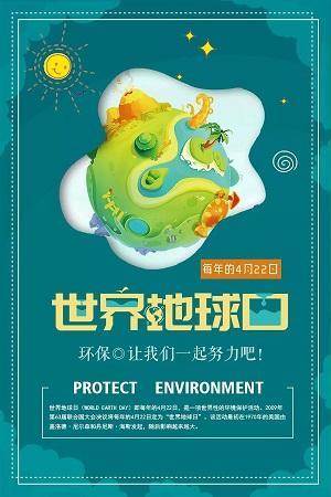 百家安:世界地球日,环保让我们一起努力!