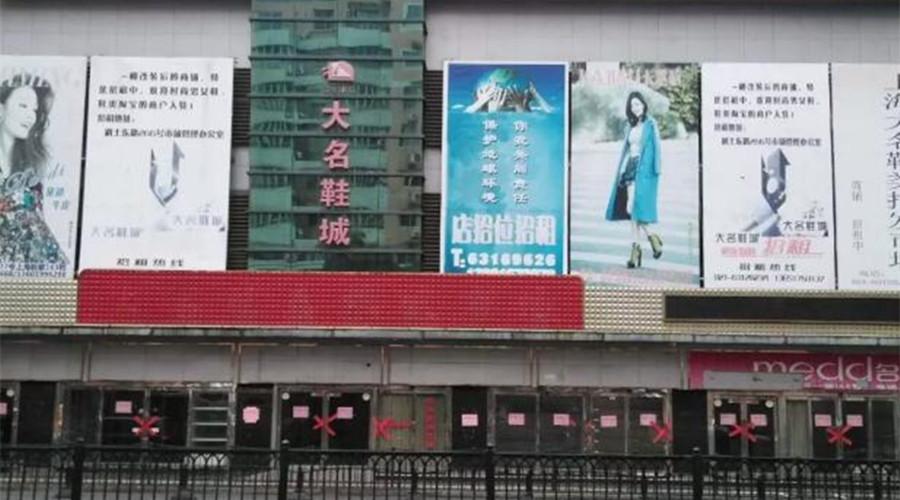 再见!上海滩最早最出名的鞋城关了!这里有你的青春回忆吗?