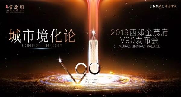 """金茂V90丨产品发布会盛启 """"境""""献申城"""