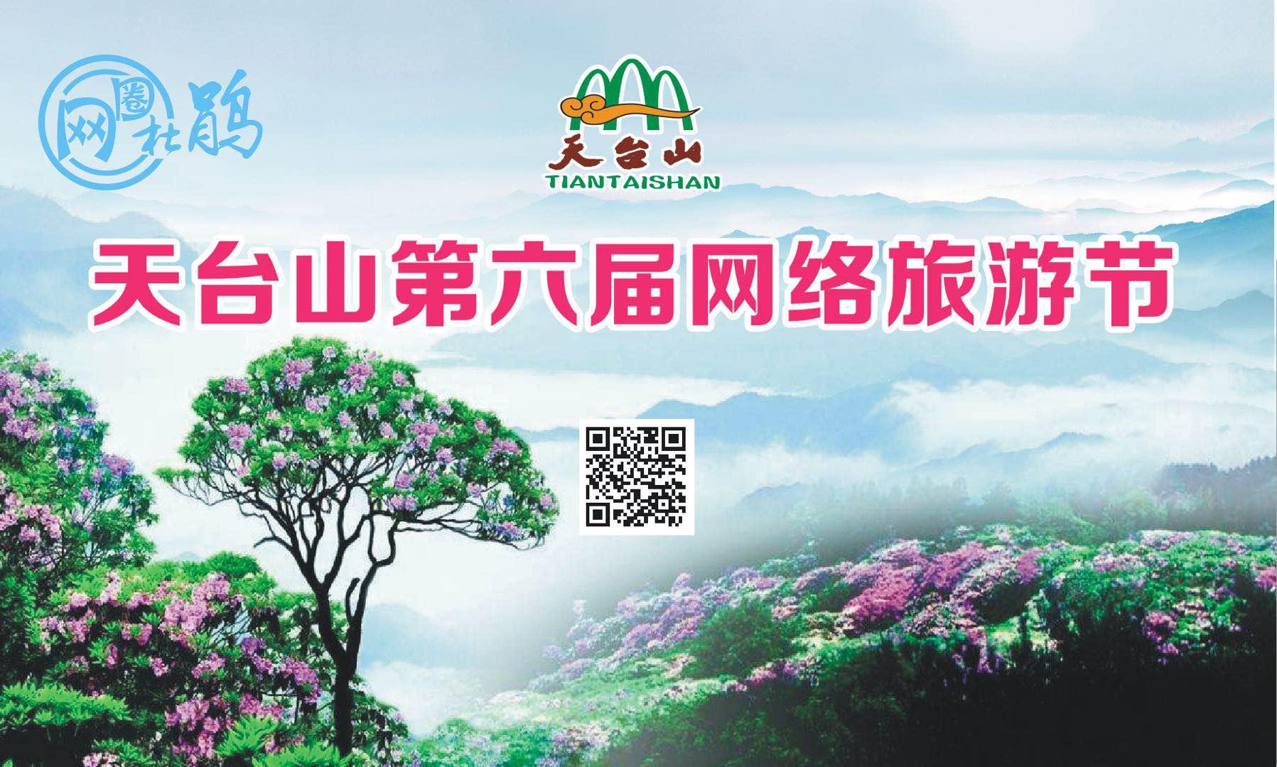 2019年浙江森林旅游节暨22届天台山云锦杜鹃节缤纷开幕啦!