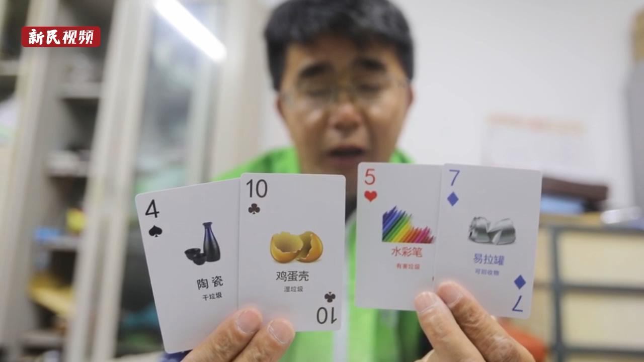 视频 | 10万套垃圾分类扑克牌投放闵行