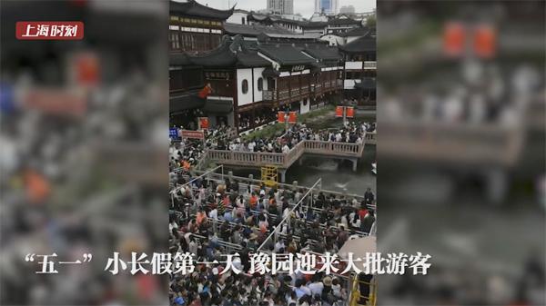 新民拍客 | 五一小长假豫园迎来大客流 九曲桥前开启蛇形通道