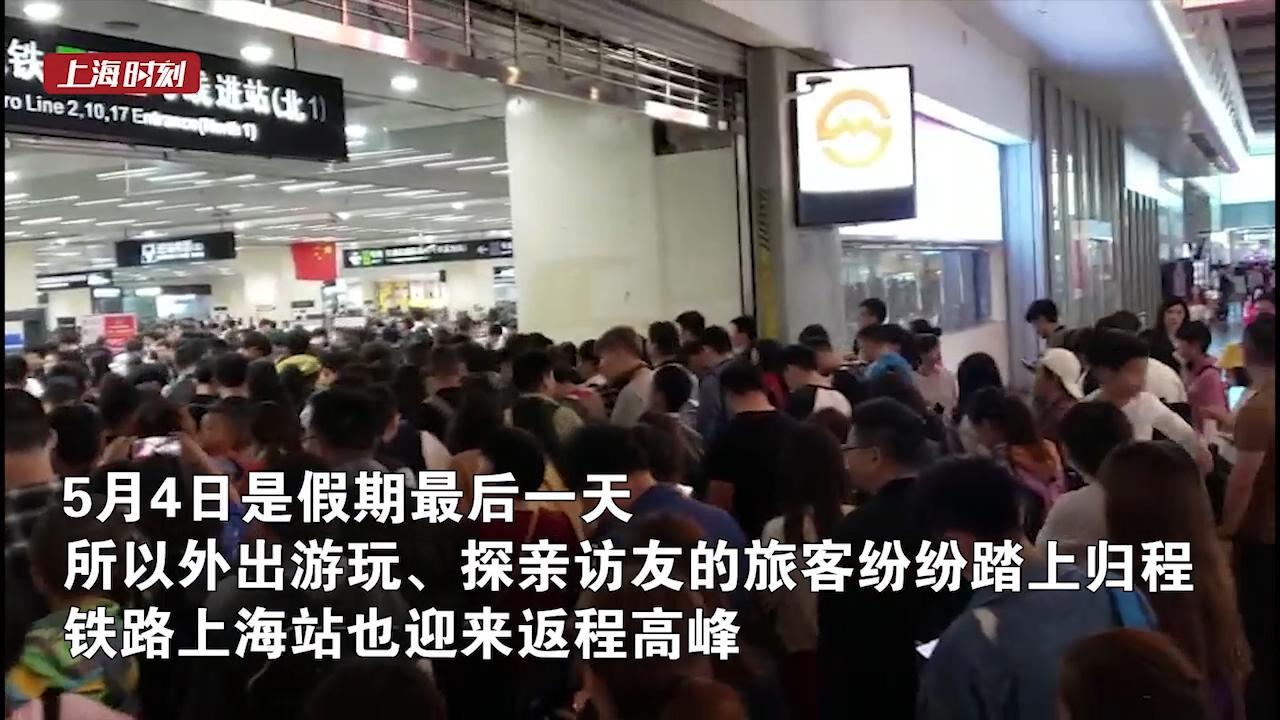 视频   五一假期即将清零 铁路上海站迎来返程客流高峰