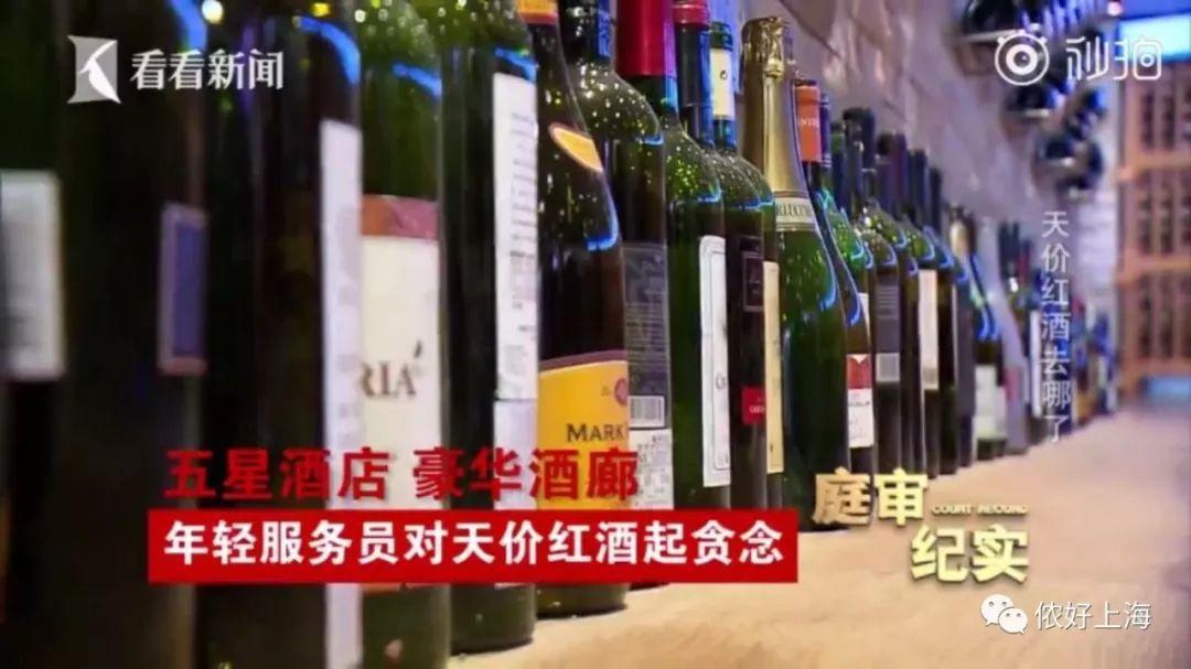 20岁儿子偷卖酒店天价红酒,生活奢靡!