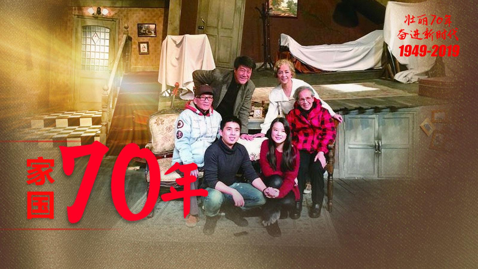 家国70年|三对夫妻都是上戏同班同学,吕凉一家三代人献身舞台