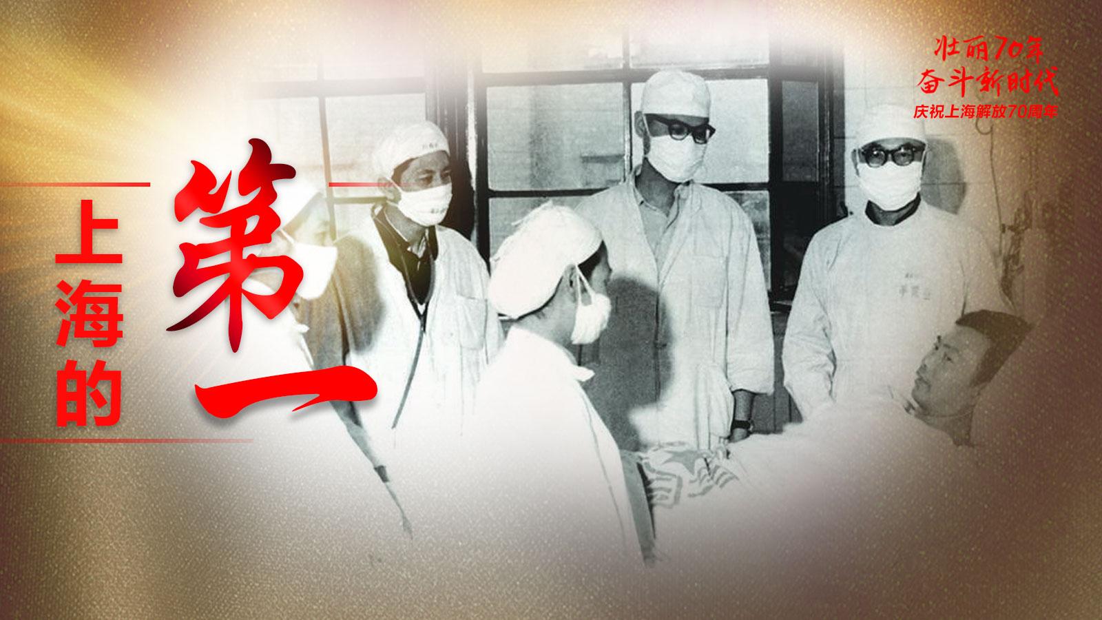 上海的第一 | 中国首例心脏、肝脏移植手术均在瑞金医院完成