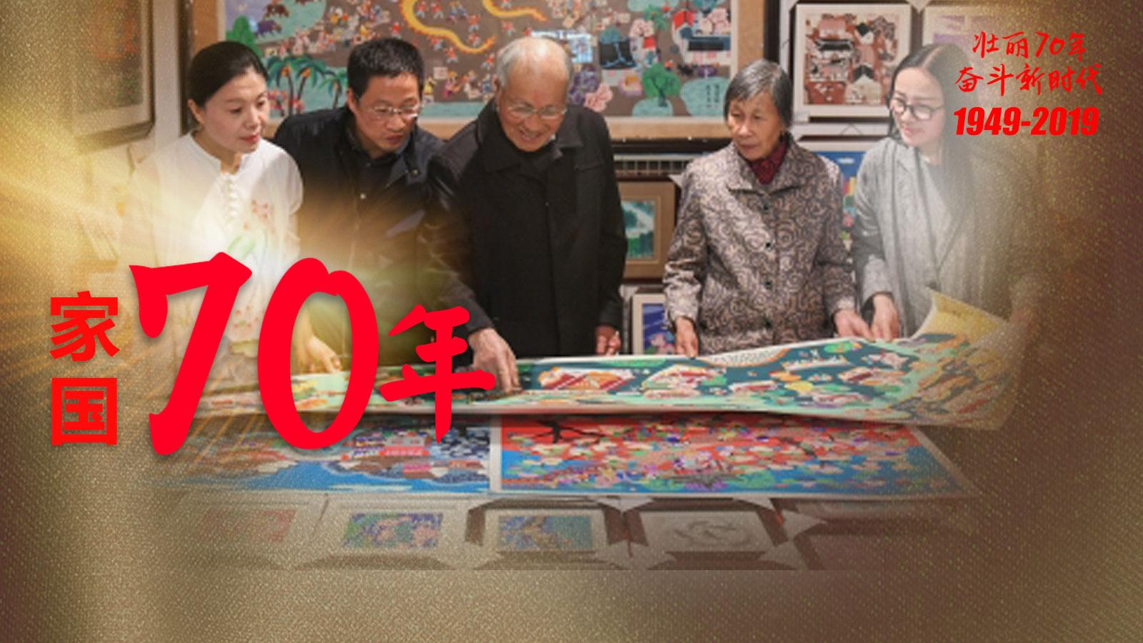 家国70年|陈富林一家四代九人均会作画,金山农民画世家共绘时代新卷