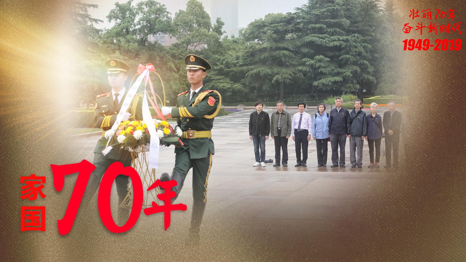 家国70年 | 70年前他为解放上海牺牲 70年后子寻父热泪盈眶