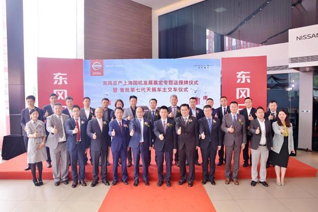 东风日产上海国机发展嘉定专营店授牌仪式圆满成功
