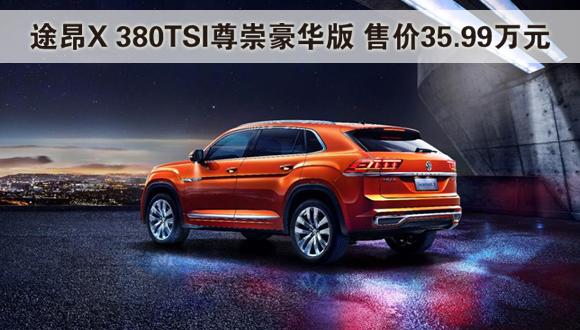 途昂X 380TSI尊崇豪华版建议零售价35.99万元