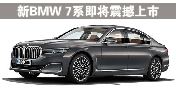 新BMW 7系即将震撼上市 十大亮点尽展现代豪华