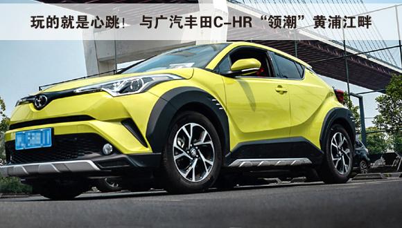 """玩的就是心跳! 与广汽丰田C-HR""""领潮""""黄浦江畔"""