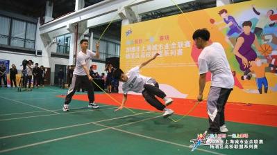 上海杨浦16所高校700余名师生进击拼搏 高校联盟系列赛今天举行