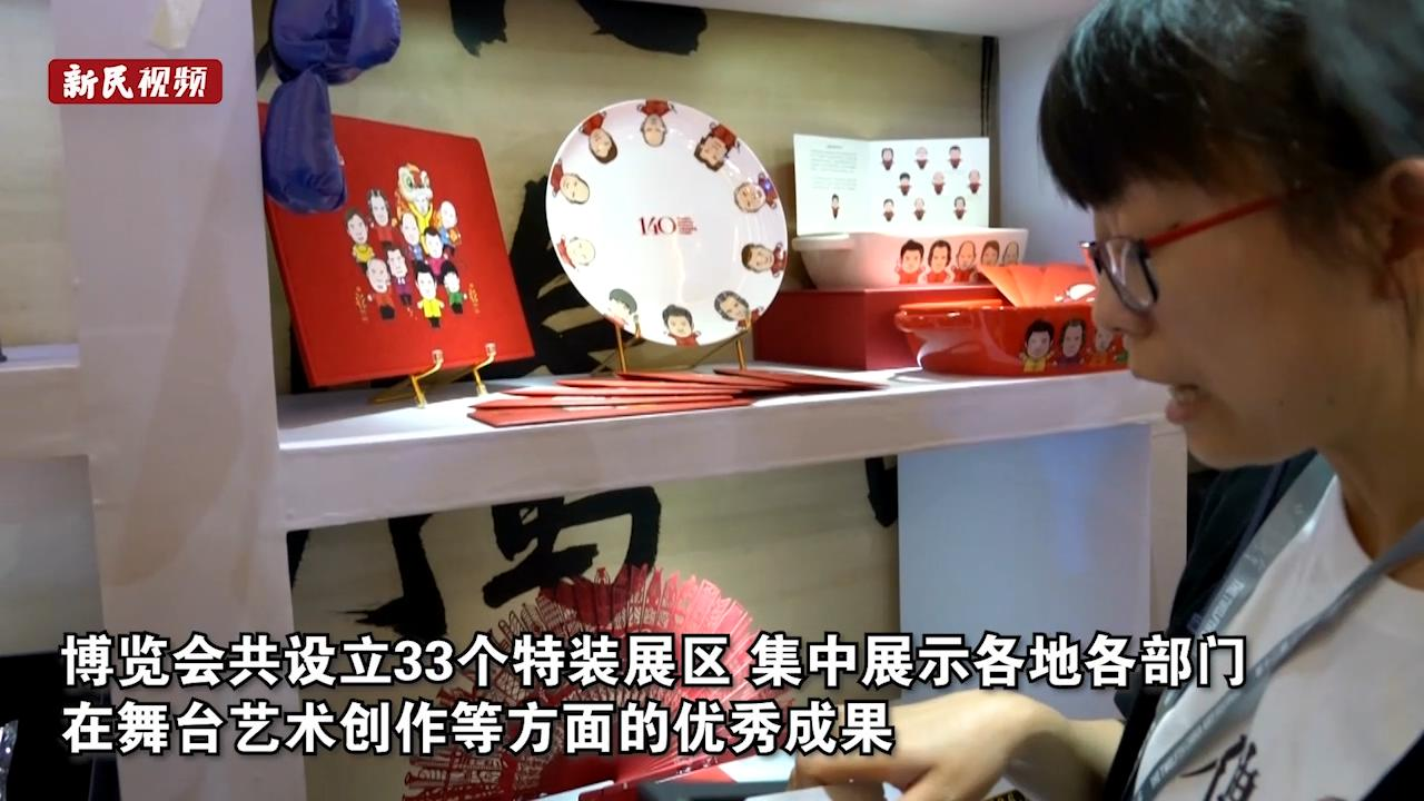 视频 | 献礼新中国成立70周年 第十二届中国艺术节演艺及文创产品博览会举办