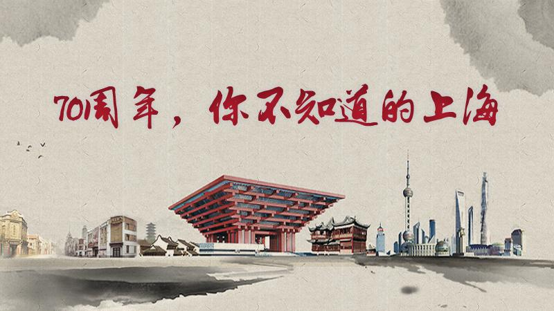 70周年,你不知道的上海