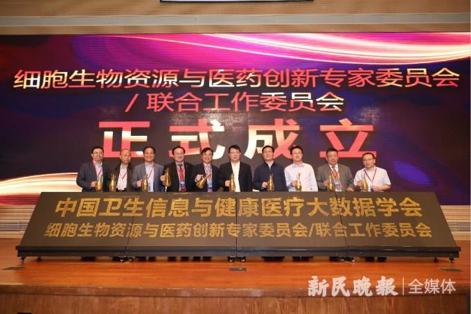 中国细胞生物资源与医药创新专委会暨联合会张江成立
