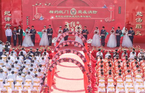"""普陀区消防救援支队举行""""相约红门 爱在消防""""集体婚礼"""