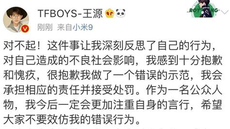 TFBOYS王源就室内吸烟道歉!你能接受青少年偶像抽烟吗?