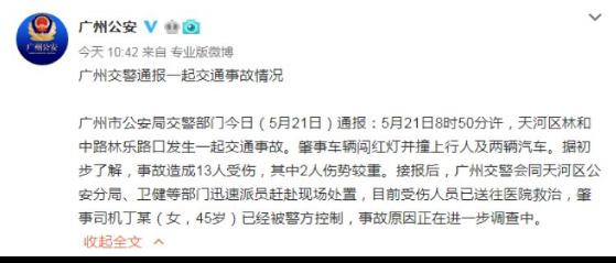 广州交警:肇事车闯红灯撞人及两辆车 司机被控制
