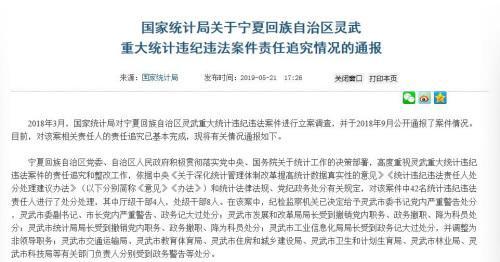 宁夏灵武重大统计违纪违法案:处分42人 含厅级4人
