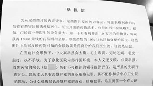海南一医生自曝开药吃回扣 万宁卫健委:负责人停职审查