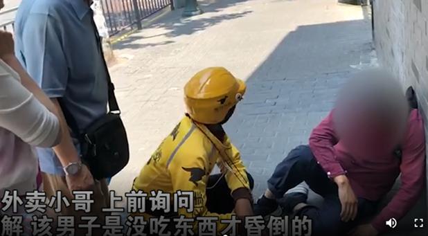 视频 | 暖心!男子街头昏倒,外卖小哥递上水瓶施以援手