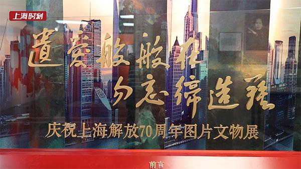 视频 | 百余件历史文件及珍藏亮相上图 还原上海解放历程