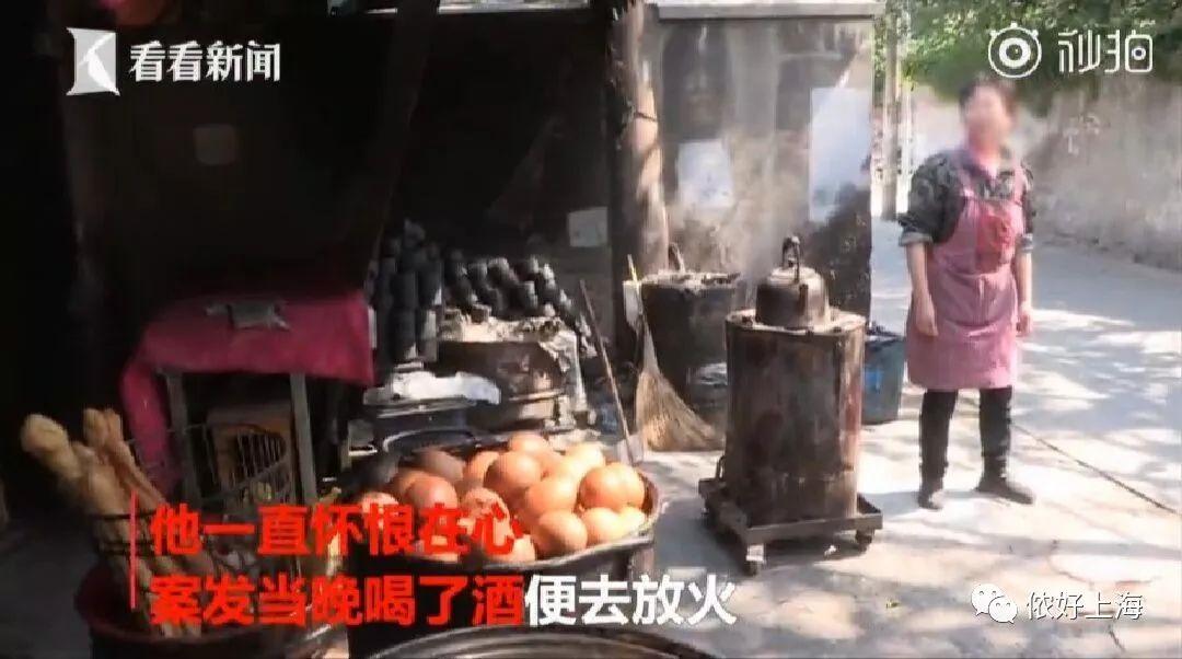 只因老板娘不给加酱菜!上海一男子3年后放火烧了早点摊!