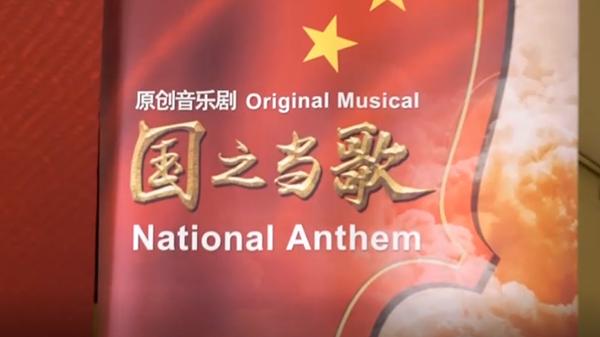 视频 | 84年后重演红色经典 音乐剧《国之当歌》全国巡演首发