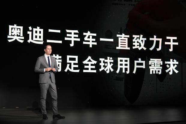 奥迪官方认证二手车十五周年庆典暨522品牌峰会启幕