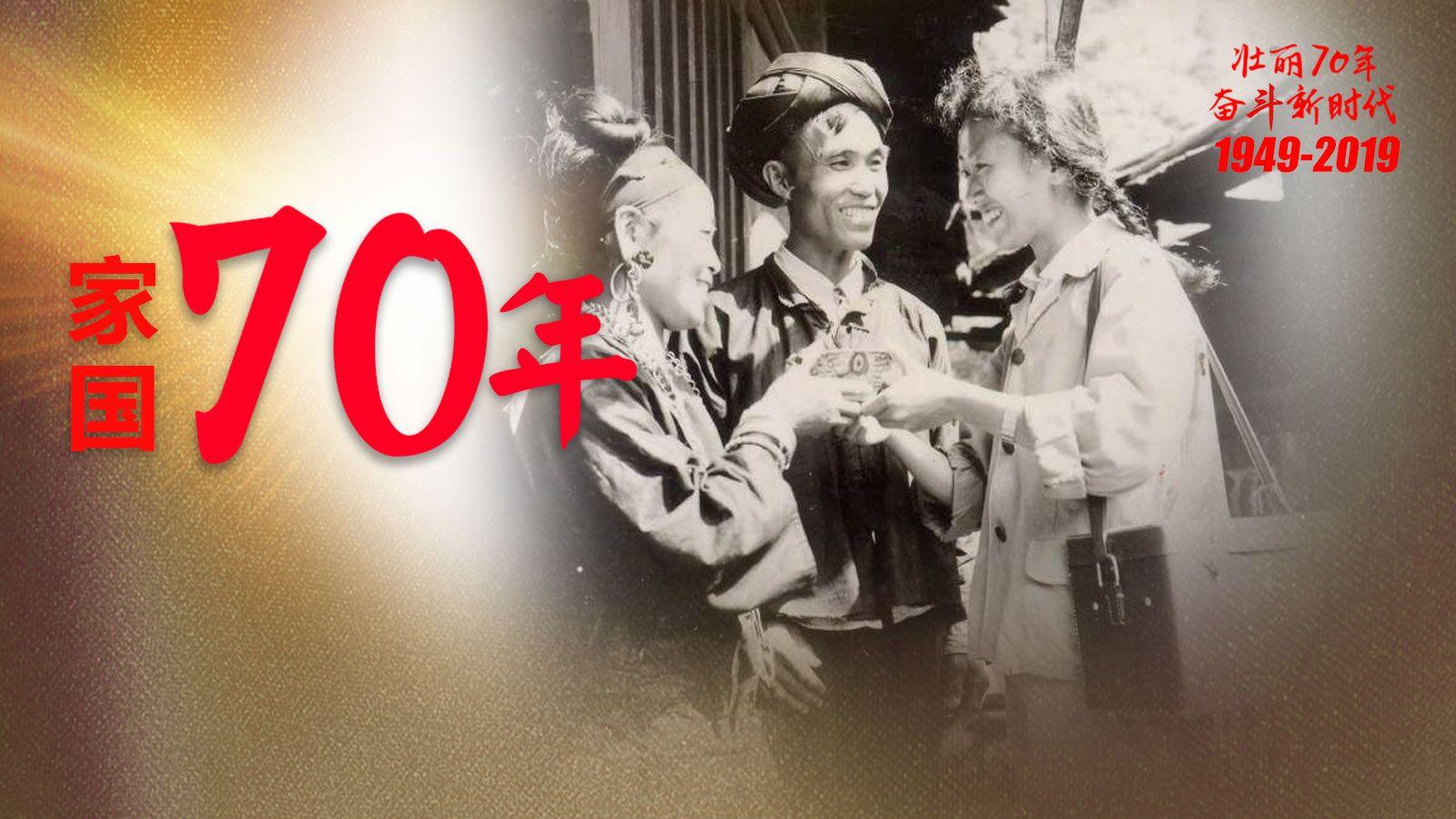 家国70年 | 仁心三代 妙手书医学世家传奇
