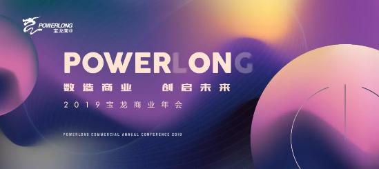 POWER ON 数造商业 创启未来 ——2019宝龙商业年会精彩举行