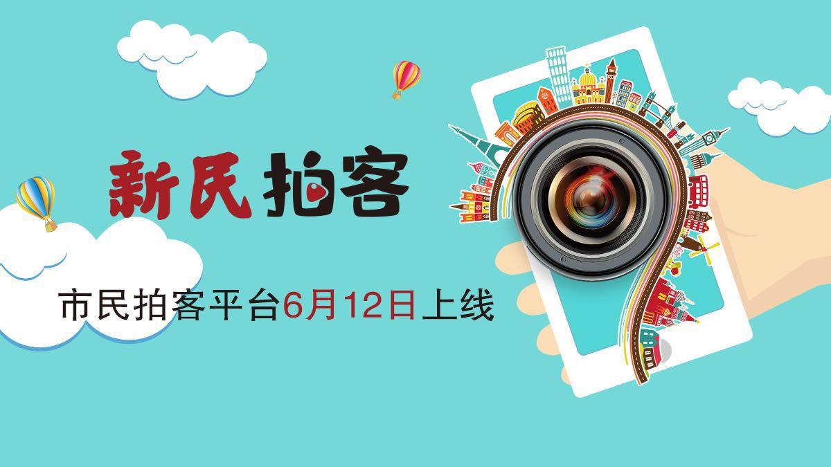 新民晚报市民拍客平台6月12日正式上线