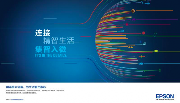 愛普生發布全新B2C戰略 以創新細節連接生活真諦