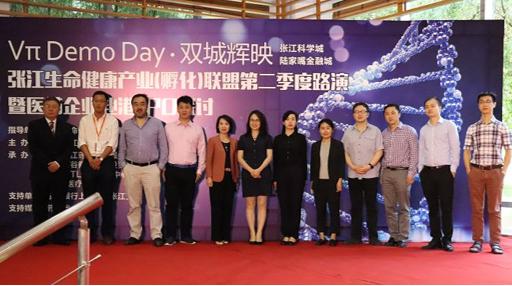 宁波银行上海分行支持参与张江生命健康产业(孵化)联盟路演