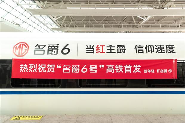 名爵6霸气冠名京沪高铁