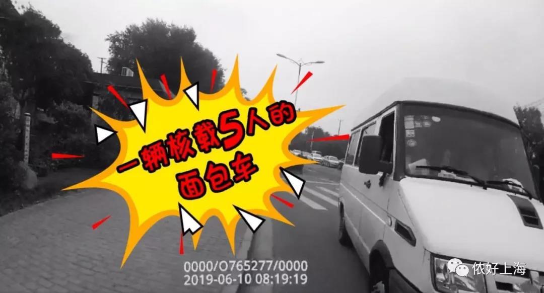 万万没想到!上海这部5人座面包车竟然挤了33人!