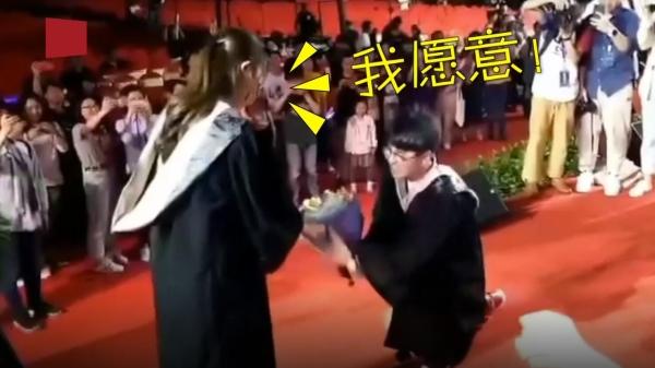新民拍客 | 甜!华师大毕业晚会上演深情求婚