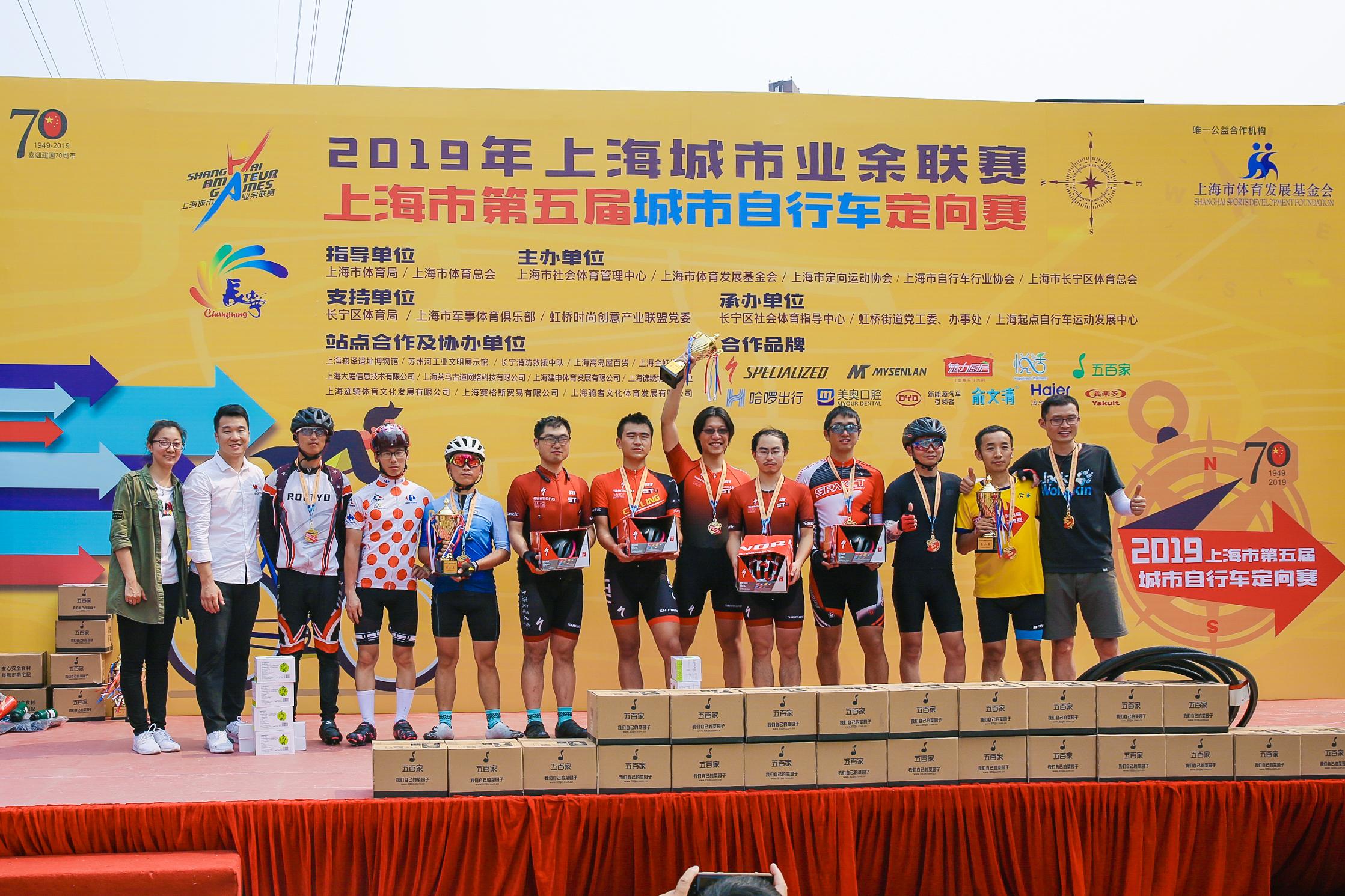 温度与速度!第五届上海城市自行车定向赛今举行